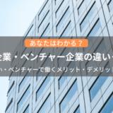 中小企業・ベンチャー企業違い
