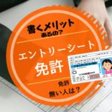 エントリーシートの免許の画像