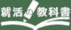 就活の教科書 | 新卒大学生向け就職活動サイト