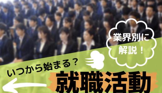 【内定者が教える】大学生の就職活動はいつから始まる?業界別に解説