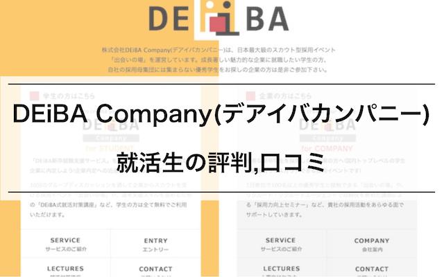 【DEiBA Company(デアイバカンパニー)の評判は?】就活生の体験談をまとめました|サービス内容、メリットも|株式会社DEiBA Companyの新卒支援