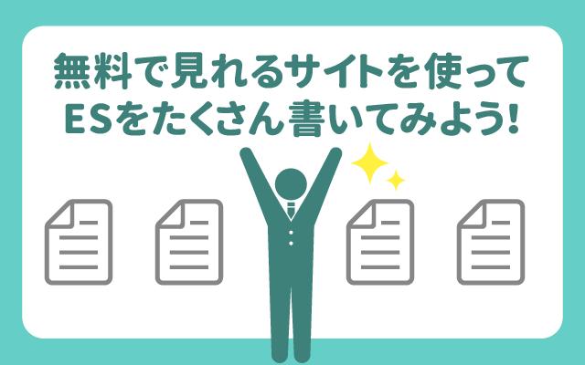 まとめ:ESは無料で見れるサイトを使って、たくさん書いてみよう!