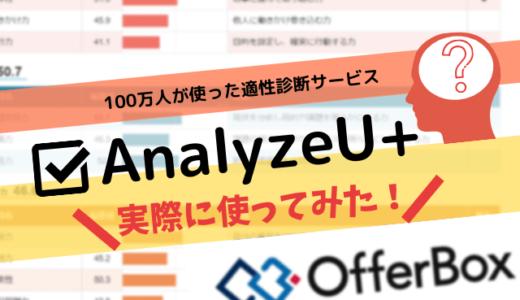 【内定者が解説】「適性診断AnalyzeU+」を実際に使ってみた!評判,実例も (OfferBoxの自己分析ツール)