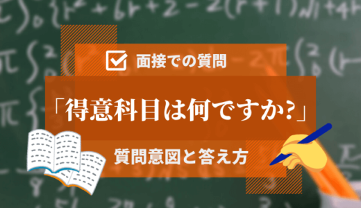 【例文で解説】「得意科目」ES/面接での書き方,答え方 | 質問意図やNG回答例も