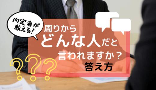 【内定者が教える】「周りからどんな人だと言われるか?」の面接での答え方 | 質問意図やNG回答例も