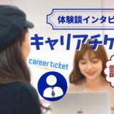 キャリアチケットインタビュー