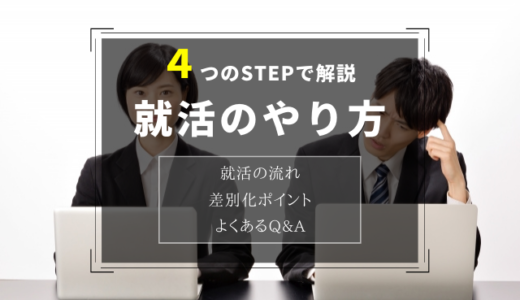【就活のやり方マニュアル】内定者が4ステップで解説 | 企業の建前に騙されないで!