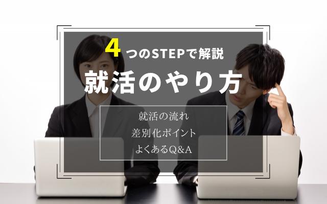 【就活のやり方マニュアル】内定者が4ステップで完全解説 | 企業の建前に騙されないで!