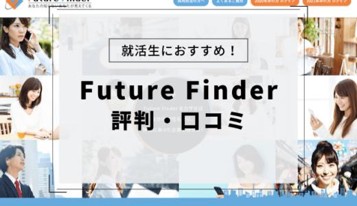 【Future Finder(フューチャーファインダー)の評判は?】就活生の口コミまとめました | 活用方法も