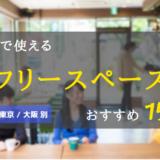【内定者が選んだ】就活フリースペースおすすめ15選|(全国/東京/大阪別)