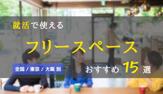【内定者が選んだ】就活カフェおすすめ15選 | 全フリースペース無料 (全国/東京/大阪別)