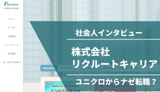 【社会人インタビュー】株式会社リクルートキャリア 田中さん | ユニクロから転職したのはナゼ?