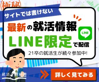 就活の教科書公式LINE