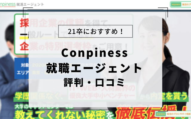 Conpiness就職エージェント
