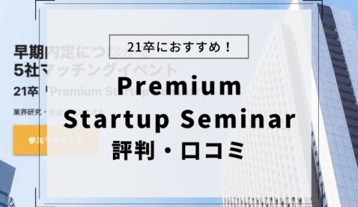【Premium Startup Seminarの評判は?】就活生の口コミまとめました | ネオキャリアの就活イベント