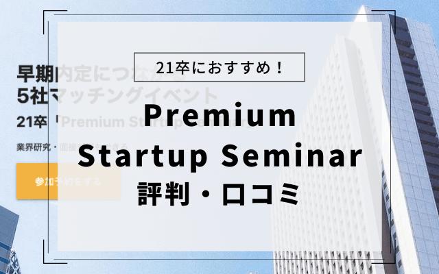 Premium Startup Seminar