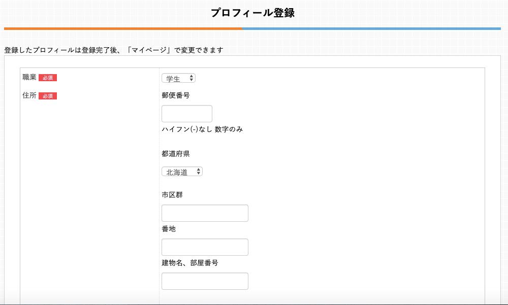 Future Finder(フューチャーファインダー)プロフィール登録