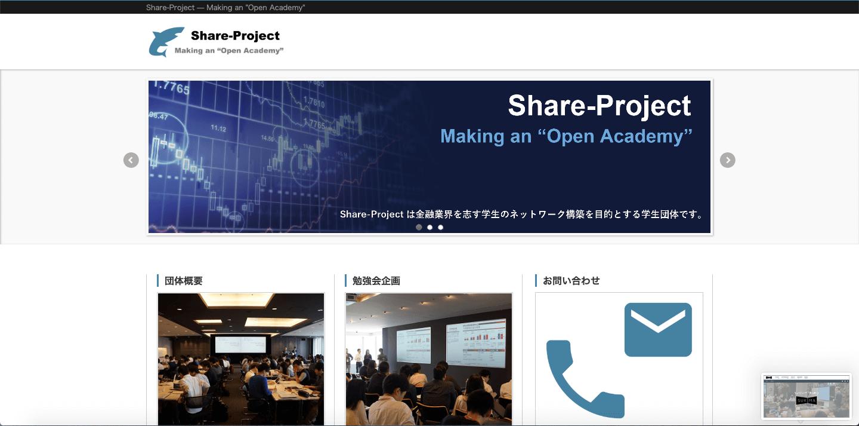 学生団体share project