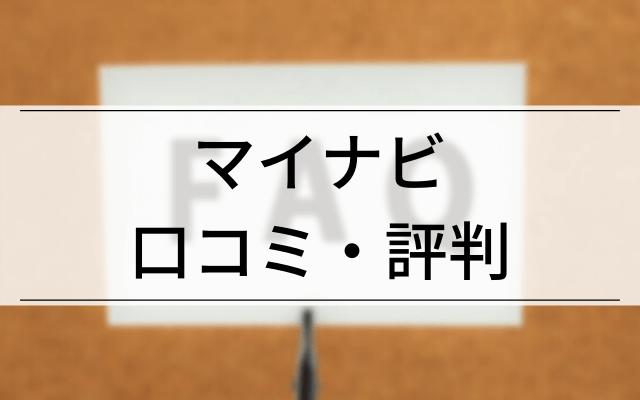 マイナビ 口コミ・評判