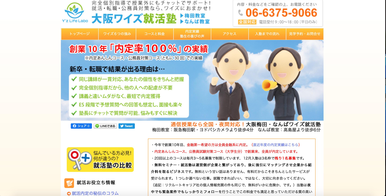 大阪梅田ワイズ就活塾