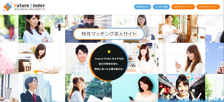 逆求人サイト「Future Finder(フューチャーファインダー)」