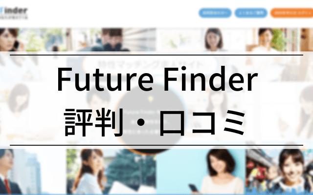 Future Finder(フューチャーファインダー)評判・口コミ