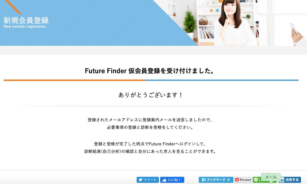 Future Finder(フューチャーファインダー)メール確認
