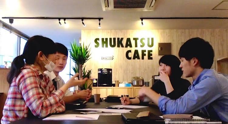 就活CAFE