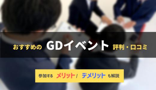 【内定者が教える】おすすめグループディスカッション(GD)イベント3選 | 評判,デメリットも