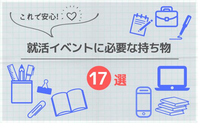 【これで安心】就活イベントに必要な持ち物17選 | 合説で必要な持ち物も