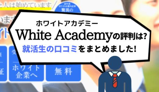 【ホワイトアカデミーの評判は?】就活生の口コミまとめました | サポート内容,デメリットも