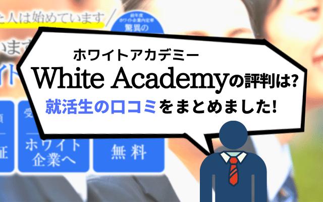 【ホワイトアカデミーの評判は?】就活生の口コミ,評判まとめました|特徴,メリットも紹介