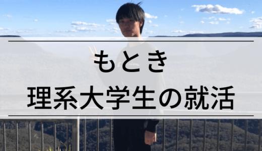 【就活生日記】理系大学生「もとき」の自己紹介と就活状況