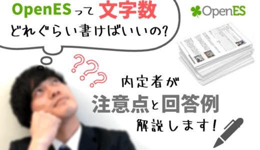 【内定者が教える】OpenES「文字数」の基準はどれぐらい? | 注意点,回答例も