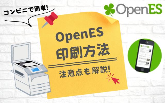 コンビニで簡単「OpenES」の印刷方法