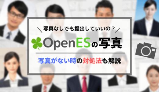【内定者が教える】OpenESに載せるべき写真 | ない時の対処法,写真なしは絶対ダメ!