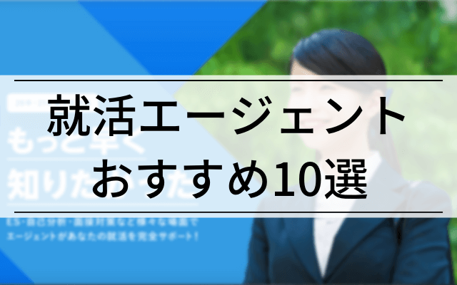 就活エージェントおすすめ10選