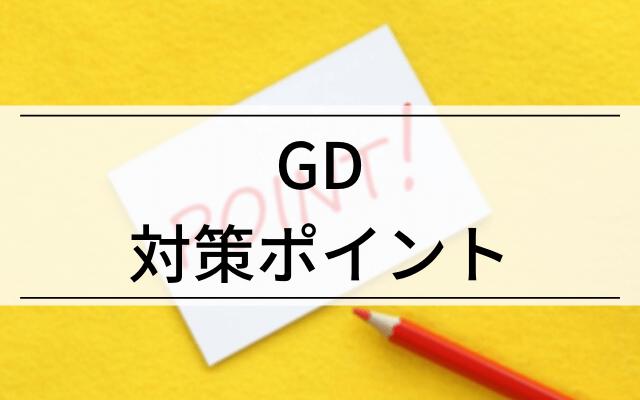 グループディスカッション(GD) 対策ポイント