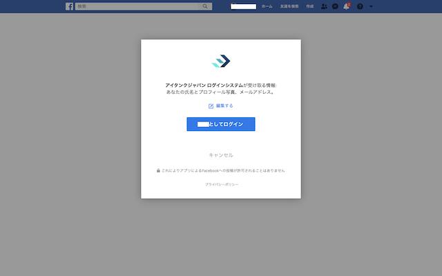 キャリアバイト 登録方法 Facebook
