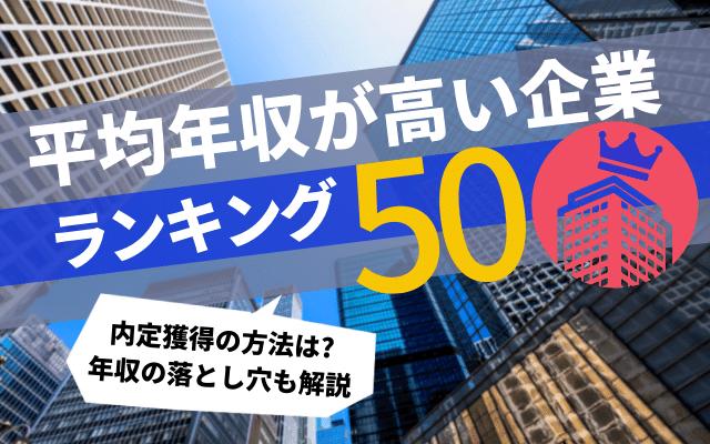 平均年収が高い企業ランキングTOP50