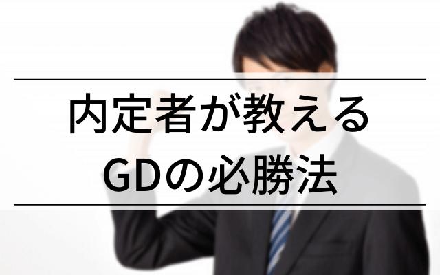 内定者が教える GDの必勝法