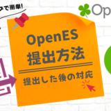 4ステップで簡単「OpenES」の提出方法 (1) 2