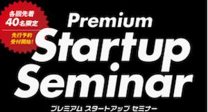 プレミアムスタートアップセミナー(Premium Startup Seminar)