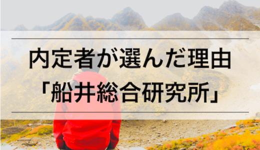 【内定者日記】僕が船井総合研究所を選んだ理由 | コンサルティング業界の就職活動の流れ