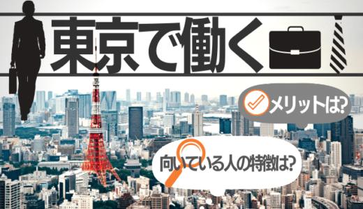 【東京で働きたい!】新卒で上京するメリット/デメリット | 向いてない人の特徴も