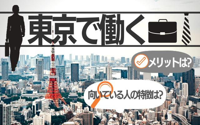 【東京で働きたい就活生必見】東京で働く3つのメリット _ デメリット,向いている人の特徴も