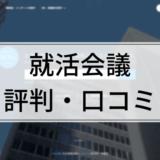 就活会議 評判・口コミ