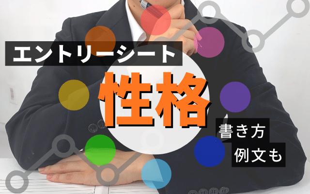 「【内定者が教える】エントリーシート「性格」の書き方 _ 例文,注意点も」のアイキャッチ画像