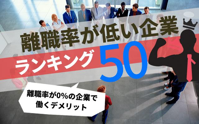 離職率が低い企業ランキングTOP50
