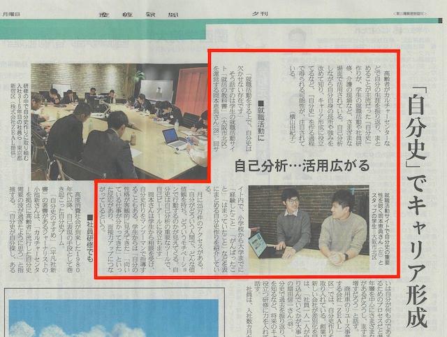 就活の教科書 産経新聞2020年2月17日夕刊掲載